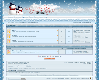 http://dreamforum.ru/img/desings/DF_Christmas.png
