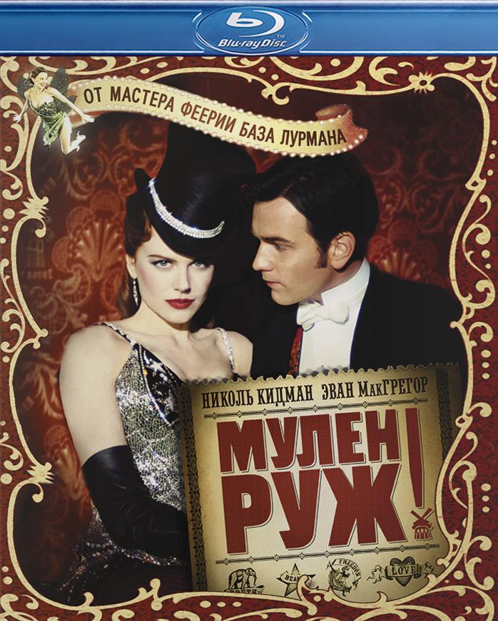 kinopoisk.ru-Moulin-Rouge_21-1427830.jpg, 324.25 Кб, 698 x 871