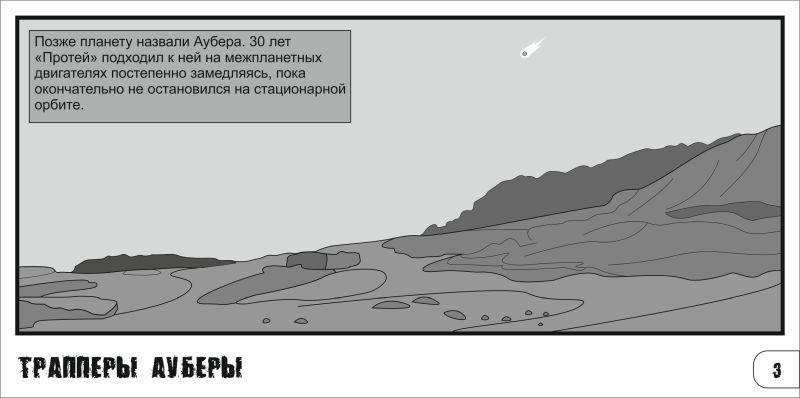page03.jpg, 42.53 Кб, 800 x 398