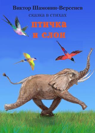 Птичка и слон...jpg, 27.88 Кб, 320 x 448